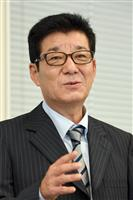 【参院選】党首に聞く 日本維新の会・松井一郎代表「憲法改正で教育無償化」