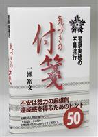 悩む後輩警察官に送るヒント本出版 「気づきの付箋」、一般企業にも好評 福岡