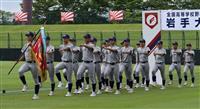 【夏の高校野球】岩手・山形大会開幕