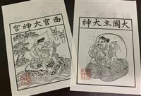西宮神社の「えびす御神影札」頒布 江戸時代以来、仙台で復活