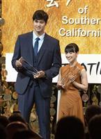 大谷翔平が「国際市民賞」受賞 南カリフォルニア日米協会