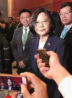 台湾・蔡総統、ニューヨークで17カ国の国連代表と面会 「恫喝に屈しない」