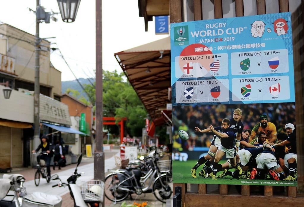 長田神社前商店街に掲示されているラグビーワールドカップ日本大会のポスター=神戸市長田区(木下未希撮影)
