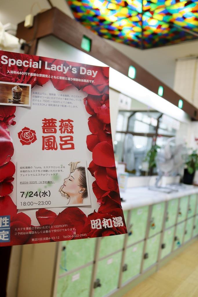 当日は湯船いっぱいに生のバラの花が浮かべられるという。町の銭湯での「バラ風呂」開催は珍しい=大阪市東淀川区の昭和湯