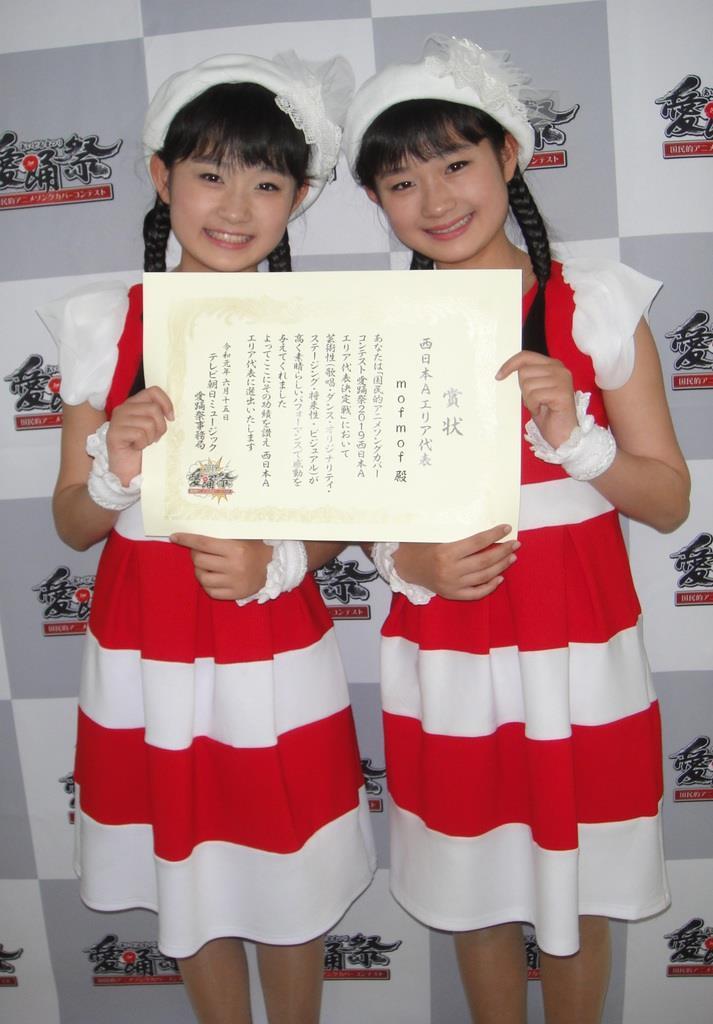 西日本Aエリア代表になった「mofmof」=6月、神戸市中央区