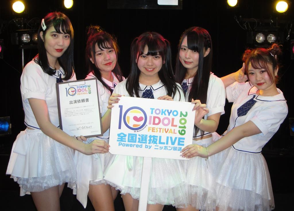 「TOKYO IDOL FESTIVAL」に近畿代表として出演する「WT☆Egret」