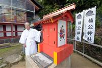 「楠公神社」誕生へ 正成ゆかりの大阪・河内長野市