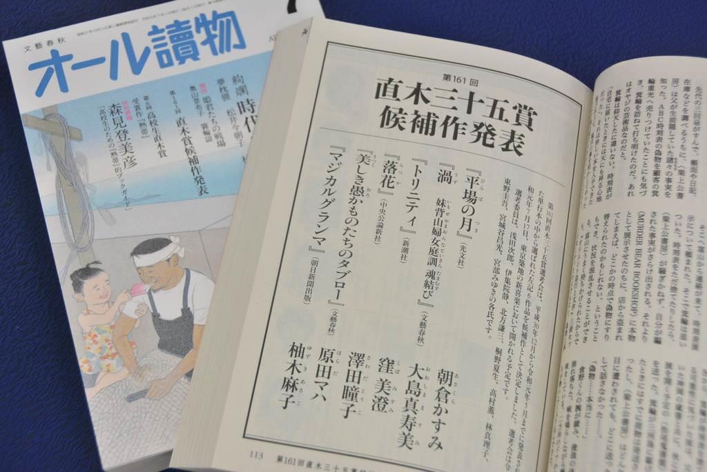 第161回直木賞の候補作を発表する、文芸春秋の小説誌「オール読物」7月号