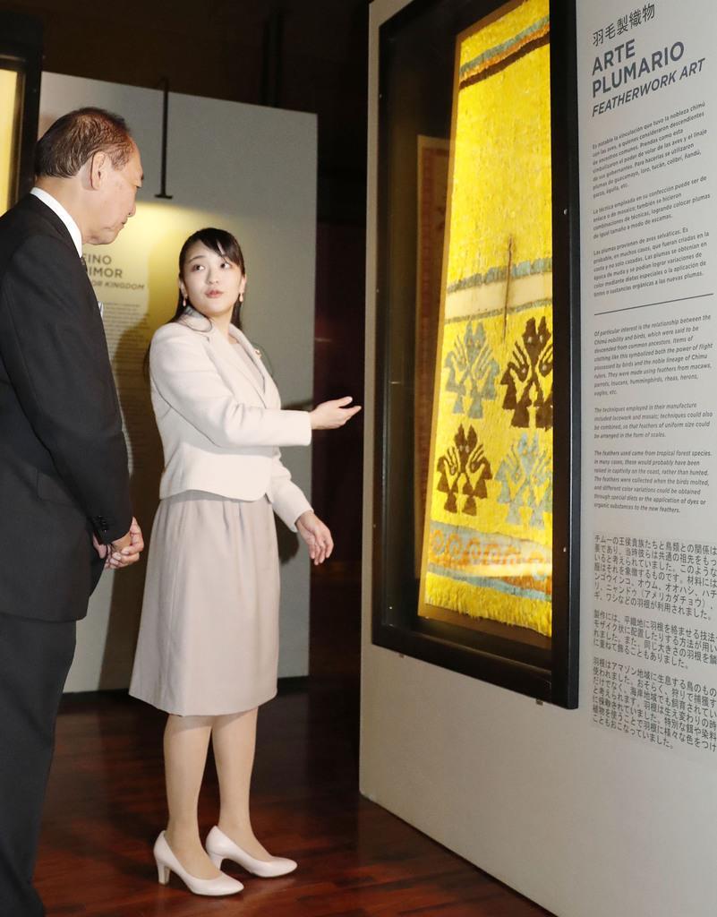 天野プレコロンビアン織物博物館を訪問され、羽毛製の織物を見る秋篠宮家の長女眞子さま=12日、ペルー・リマ(共同)