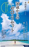 【話題の本】『50歳からのゼロ・リセット』本田直之著