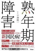 【編集者のおすすめ】『熟年期障害』平澤精一著