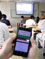 講義の座席をスマホでランダム指定 教員学生に案外好評 大阪・阪南大