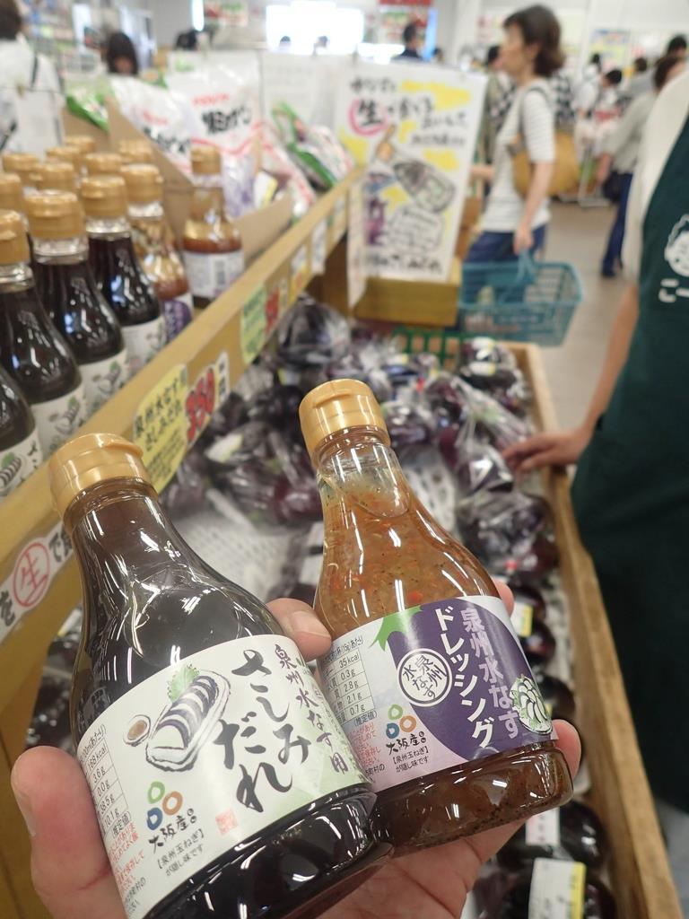 JA大阪泉州が発売した水なす用さしみだれとドレッシング
