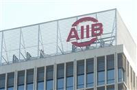 参加承認の国・地域が100に アジア投資銀、影響力拡大