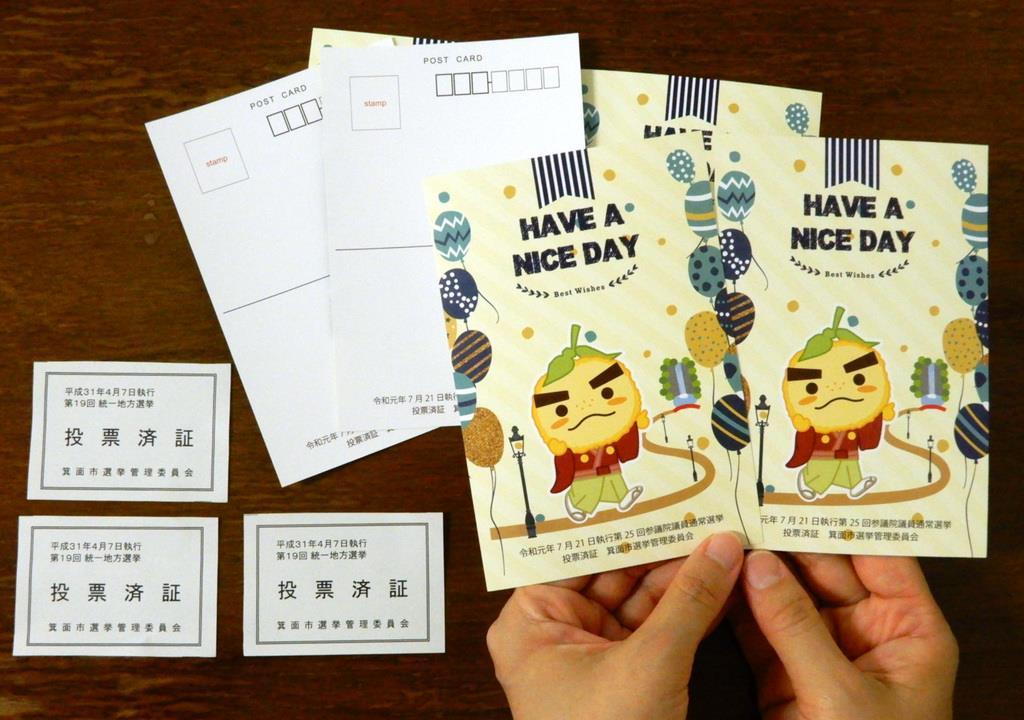 はがきとして使える箕面市選管の投票済証と、今春の大阪府知事選で配布された投票済証(左)