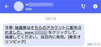 五輪抽選かたるSMS注意 情報盗むサイトに誘導