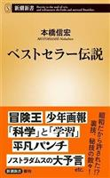 【気になる!】新書 『ベストセラー伝説』