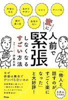 【書評】『人前で変に緊張しなくなるすごい方法』伊藤丈恭著