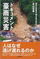 【書評】なぜ人々は動かなかったのか 『ドキュメント豪雨災害 西日本豪雨の被災地を訪ねて…