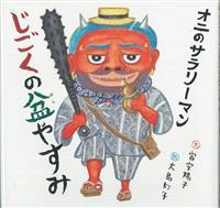 【児童書】『オニのサラリーマン じごくの盆やすみ』富安陽子文、大島妙子絵