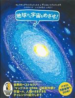【児童書】『地球から宇宙をめざせ!』