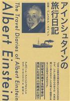 【書評】『アインシュタインの旅行日記 日本・パレスチナ・スペイン』