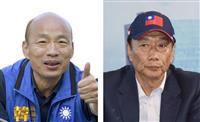 台湾野党、総統候補に韓・高雄市長 鴻海の郭氏敗れる