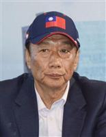 台湾野党の鴻海・郭氏 声明発表も離党に触れず