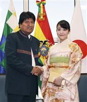 ボリビア大統領を表敬訪問 眞子さま、南米2カ国目
