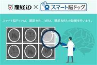 【告知】「脳ドック」が産経iD会員限定優待サービスに加わりました