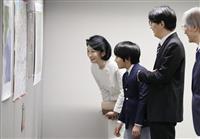 秋篠宮ご夫妻と悠仁さま、国際地図展の作品ご鑑賞