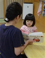 【令和の未来 政策を問う】子育て 待機児童解消、財政支援頼み
