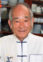 料理研究家、程一彦氏が死去