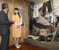 日本人移住の資料館視察 眞子さま、日系人と懇談も