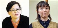芥川賞に今村夏子さん「むらさきのスカートの女」、直木賞に大島真寿美さん「渦 妹背山婦女…