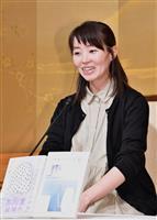 芥川賞・今村夏子さん「自分らしいものが書けたな」
