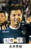東京V新監督に永井氏 現役時J元年から連覇