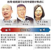 台湾・総統選、中国との距離感が争点 蔡氏VS親中候補