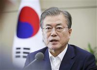 文政権が韓国紙日本語版を「売国的」と批判 事実上言論統制