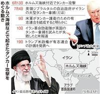 米、ホルムズ有志連合計画を19日発表 日本も担当者派遣