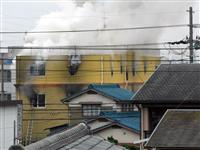 京都アニメーションで建物火災、38人負傷か 「けいおん!」など制作 男の身柄を確保