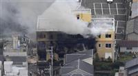 京アニ火災 死亡、心肺停止20人超 確保の男、やけど負い搬送
