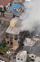 京アニ火災 ガソリン「3階一瞬で炎舞い上がる」専門家 被害拡大要因か