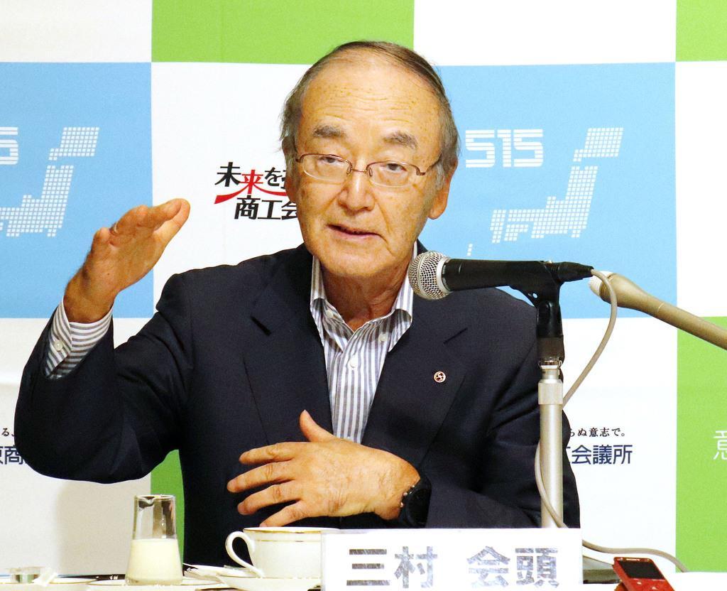 日本商工会議所 -