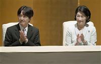 秋篠宮ご夫妻が「海フェスタ」記念式典ご臨席 静岡