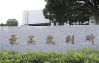 愛知夫婦強殺、無期受刑者に異例の死刑確定へ 最高裁