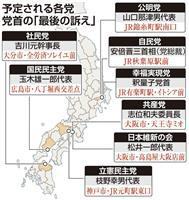 首相はアキバ、枝野氏は神戸…参院選、党首ラストコールどこへ