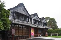 【大人の遠足】栃木県栃木市 「藏の街」今も現役 暮らしに溶け込む