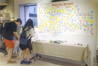 京アニ放火 秋葉原にメッセージボード 外国人も書き込み