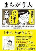 【話題の本】「幻の書」出版で抱腹絶倒 『まちがう人』和田さん研究家・K著